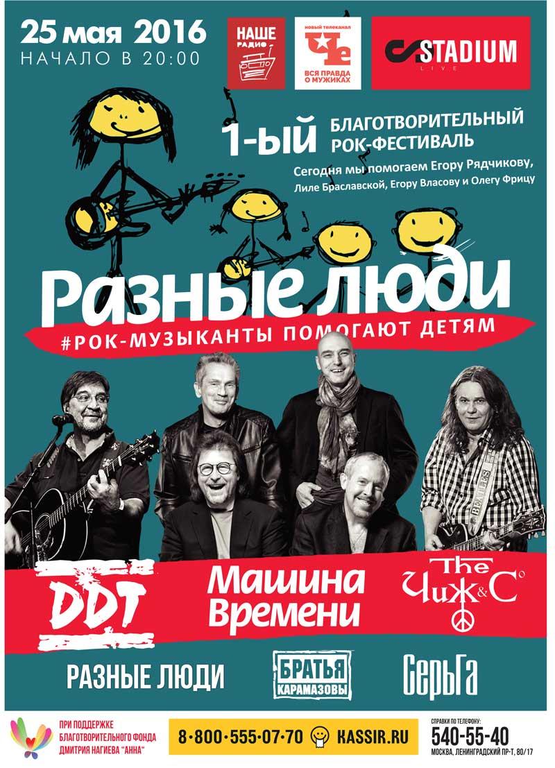 Рок музыканты помогают детям 25.05.2016