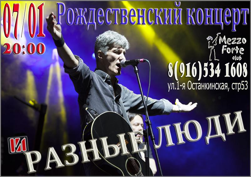 http://raznyeludi.ru/images/7.01.2017.jpg