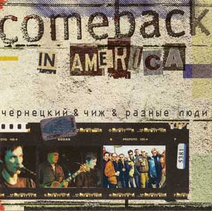 Comeback in America [Full Version] - 2001